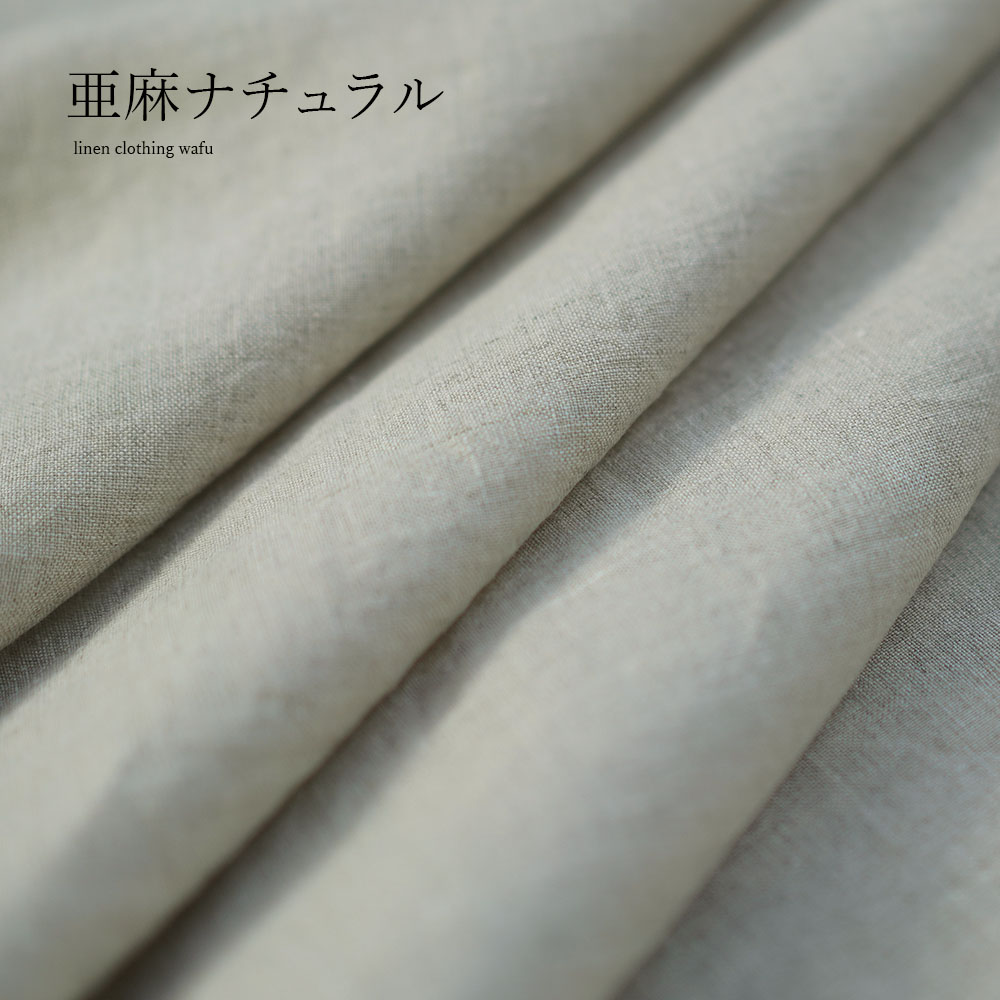 【wafu 生地販売】ふわっと清々しい肌触り リネン100% 雅亜麻 60番手 薄手 110cm幅/亜麻ナチュラル