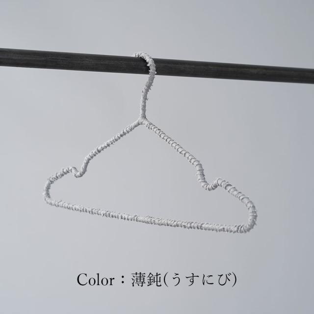 リネンまきまきハンガー リネンハンガー 45度バイヤスで巻くスチールハンガー 捨てずに活かす/3色展開【横幅40cm】z000z-1set