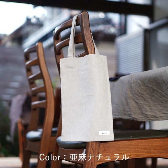 【wafu】中厚 リネン バッグ かばん 鞄 エコバッグ リネンバック リネンバッグ カバン 布カバン 買い物バッグ/4色展開【A4サイズ】z013a